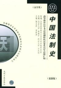 高等教育自学考试指定教材冲刺模拟试卷及历年试题汇编(法学类)最新版:中国法制史