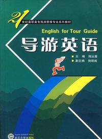 导游英语(21世纪高职高专旅游管理专业系列教材)
