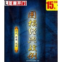 CD-R围棋经典战例(2碟装)/芝麻开门