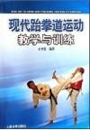 现代跆拳道运动教学与训练