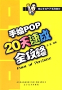 手绘POP20天速成全攻略