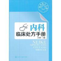 临床处方手册--内科临床处方手册