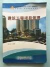 建筑工程项目管理(不含指导)(内容一致,印次、封面或原价不同,统一售价,随机发货)