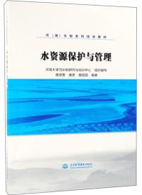 水资源保护与管理