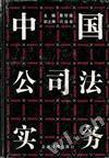 中国公司法实务