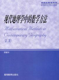 现代地理学中的数学方法(第二版)