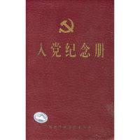 入党纪念册