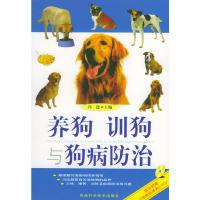 养狗·训狗与狗病防治(附盘)