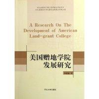美国赠地学院发展研究