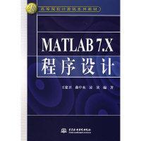 MATLAB7.X程序设计