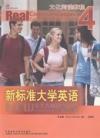 新标准大学英语:文化阅读教材:4
