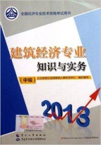 2013全国经济专业技术资格考试用书:建筑经济专业知识与实务(中级)
