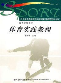 体育实践教程