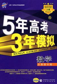 5年高考3年模拟:数学(江苏省专用)2009A版/曲一线书系(含答案全解全析)