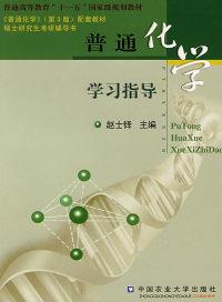 普通化学学习指导(内容一致,印次、封面或原价不同,统一售价,随机发货)