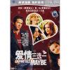 爱情三选一(1·DVD-9)