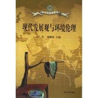 现代发展观与环境伦理/清华哲学研究系列(清华哲学研究系列)
