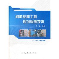 彻体结构工程现场检测技术