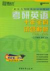 2007考研英语十年全真试题解析(1997-2006)