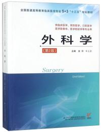 外科学(供临床医学、预防医学、口腔医学、医学影像学、医学检验学等专业用 第2版)