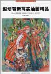 收藏界关注的中国画家-赵培智新写实油画精品(收藏界关注的中国画家)