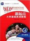 新起点大学基础英语教程(4)读写教程(修订版)