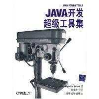 Java开发超级工具集