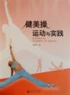 健美操运动与实践