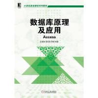 数据库原理及应用Access