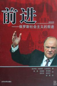 前进--俄罗斯社会主义的前途