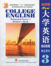 大学英语综合教程3
