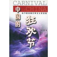 中国的狂欢节——春节联欢晚会审美文化透视