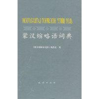 蒙汉缩略语词典(精)