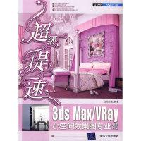超级提速:3ds Max/Vray小空间效果图专业表现技法(配光盘)