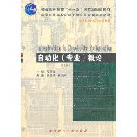 自动化(专业)概论(第3版)