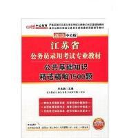 中公版2013公共基础知识精选精解1500题(江苏公务员考试)