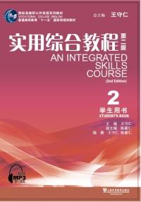 实用综合教程2(第二版)(学生用书)