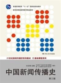 中国新闻传播史-第三版