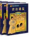 亲子图书馆资治通鉴全10册