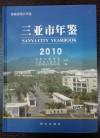三亚市年鉴(2010)----海南省