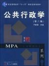 公共行政学(第三版)(内容一致,印次、封面或原价不同,统一售价,随机发货)