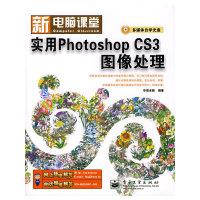 新电脑课堂--实用Photoshop CS3图像处理(含光盘1张)