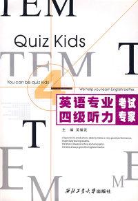 英语专业四级听力考试专家(附光盘)