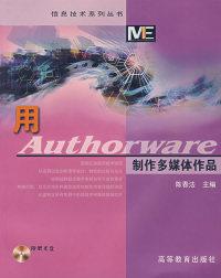 用Authorware制作多媒体作品(附光盘)