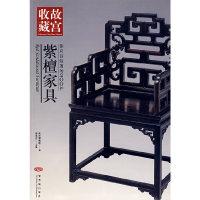 收藏故宫:你应该知道的200件紫檀家具