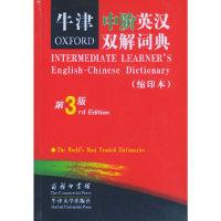 牛津中阶英汉双解词典(第3版 缩印版)