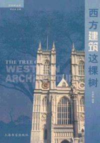西方建筑这棵树--艺术树丛书