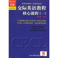 交际英语教程 核心课程1 下册--英语专业用