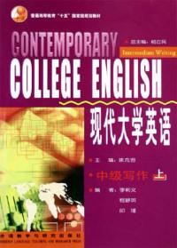 现代大学英语 中级写作(上)(内容一致,印次、封面或原价不同,统一售价,随机发货)