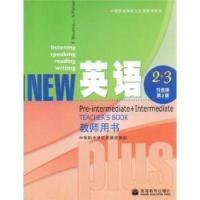 英语-第2版-教师用书-引进版-2+3